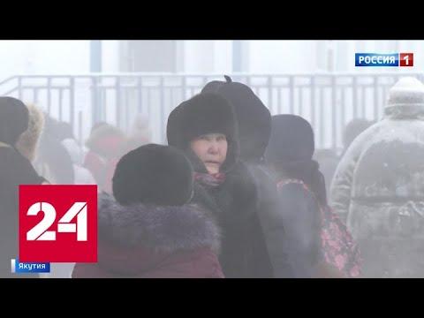 Морозы в Якутии: замерзшая лапша и фотосессии - Россия 24