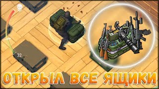 Download ТОПОВЫЙ РЕЙД СОСЕДА ОТКРЫЛ ВСЕ СУНДУКИ НА БАЗЕ УКРАЛ ВСС И МИНИГАН - Last Day on Earth: Survival Mp3 and Videos