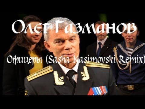 Олег Газманов - Офицеры (Sasha Kasimovski Remix)