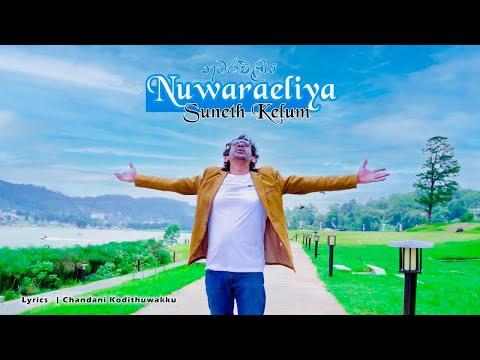 නුවරඑළිය   Nuwaraeliya   Suneth Kelum   Official Music Video 2021