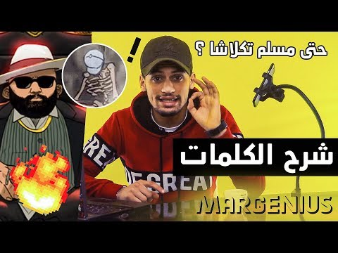 DON BIGG - 170 KG ( LYRICS READING شرح الكلمات ) #margenius_2