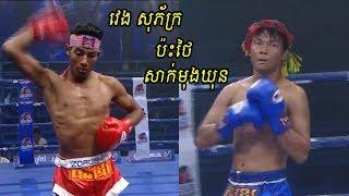 វេង សុភ័ក្រ Vs (ថៃ) សាក់មុងឃុន/ Veng Sopheak Vs (Thai) SakMongkhun, 03/November/2018, CNC Boxing