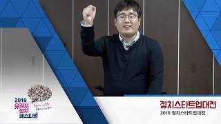 2019 정치스타트업대전(청년과미래)