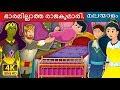ഭാരമില്ലാത്ത രാജകുമാരി | The Weightless Princess Story | Malayalam Cartoon | Malayalam Fairy Tales