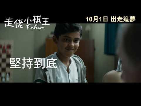 走佬小棋王 (Fahim)電影預告