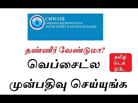CHENNAI METRO WATER ONLINE BOOKING NOW - WWW CHENNAIMETROWATER COM