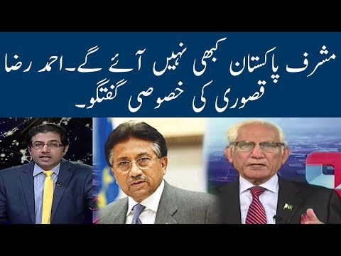 Ahmad Raza Kasuri Analysis on Pervez Mushrraf  main Agenda | Neo News