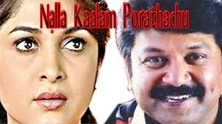 Nalla Kaalam Porandaachu (1990) Tamil Movie