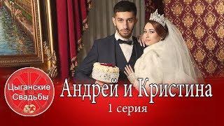 Цыганская свадьба Андрея и Кристины. 1 серия