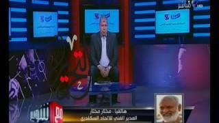 فيديو.. مختار مختار لجمهور الاتحاد: «بلاش نحلم إننا هناخد الدوري»
