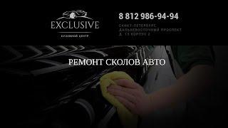 Ремонт сколов на авто в Санкт-Петербурге(, 2016-03-25T14:28:41.000Z)