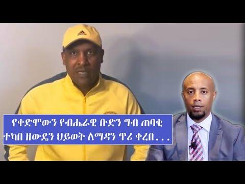 የቀድሞውን የብሔራዊ ቡድን ግብ ጠባቂ ተካበ ዘውዴን ህይወት ለማዳን ጥሪ ቀረበ... Tadias Addis
