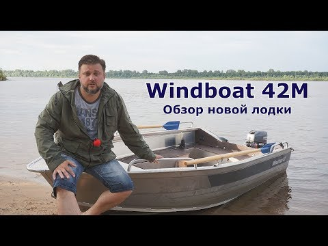 Windboat 42M: обзор моторной лодки для рыбалки