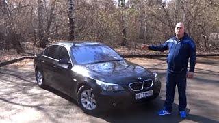 Тест - Обзор BMW 525 E60 192 л.с.
