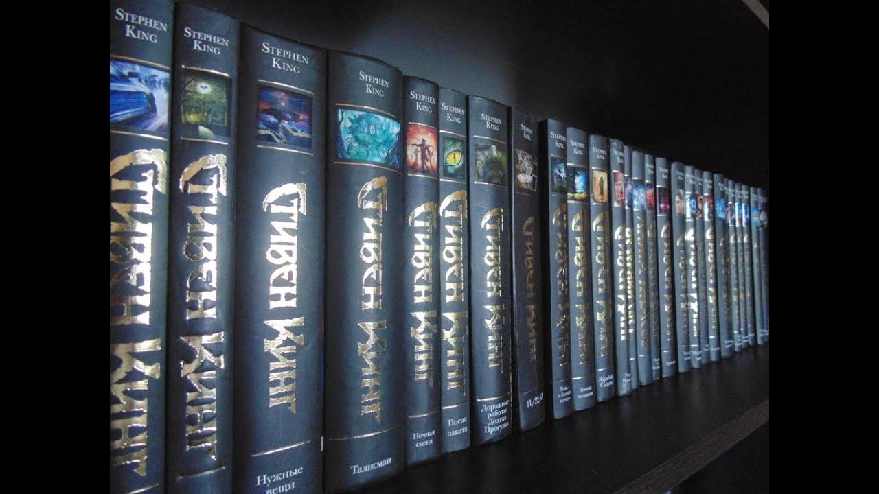 15 май 2018. Объявление о продаже стивен кинг цикл «темная башня» 8 книг в красноярском крае на avito.