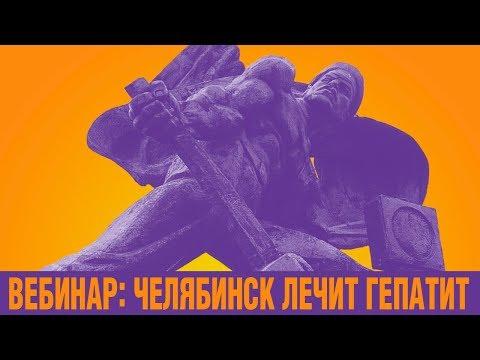 Вебинар: Челябинск лечит гепатит!