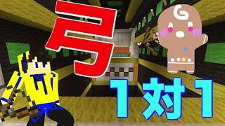 【マイクラミニゲーム】弓1v1 女の子相手にガチバトル