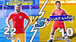 تحدي ضد رونالدو العرب - عمره 10 سنوات فقط !! | إنصدمت من مهاراته 😱🔥