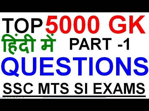5000 GK FOR SSC MTS 2017 | GK IN HINDI | SSC CGL TIER 1 | SSC MTS | SI POLICE  EXAMS -1