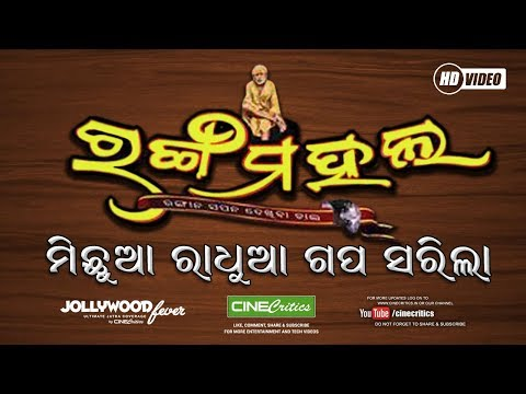 Rangamahal New Jatra 2017 - Michua Radhua Gapa Sarila - Jollywood Fever - CineCritics