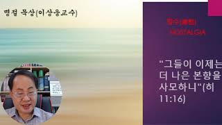 향수Nostalgia - 명절 묵상 (이상웅교수)