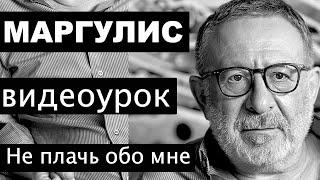 """Евгений Маргулис """"Не плачь обо мне"""". Как играть песню показывает Евгений Маргулис!"""