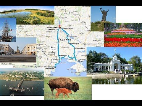 XS TRIP OF UKRAINE