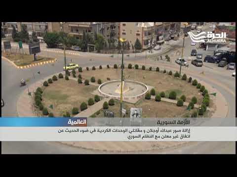 إزالة صور أوجلان في مناطق الإدارة الذاتية في شمال سورية  - 22:21-2018 / 7 / 16