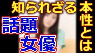 37.5℃の涙の蓮佛美沙子の知られざる性格とは? http://youtu.be/knh4bHy...