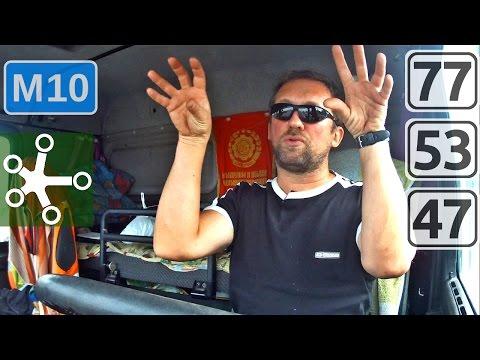 Пропажи грузов и проблемы с водителями, правильная скорость, камеры видеофиксации