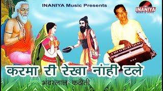 करमा री रेखा नाहीं टले-भंवरलाल कठौती,Bhanwarlal Kathoti Kabir Bhajan Original Audio