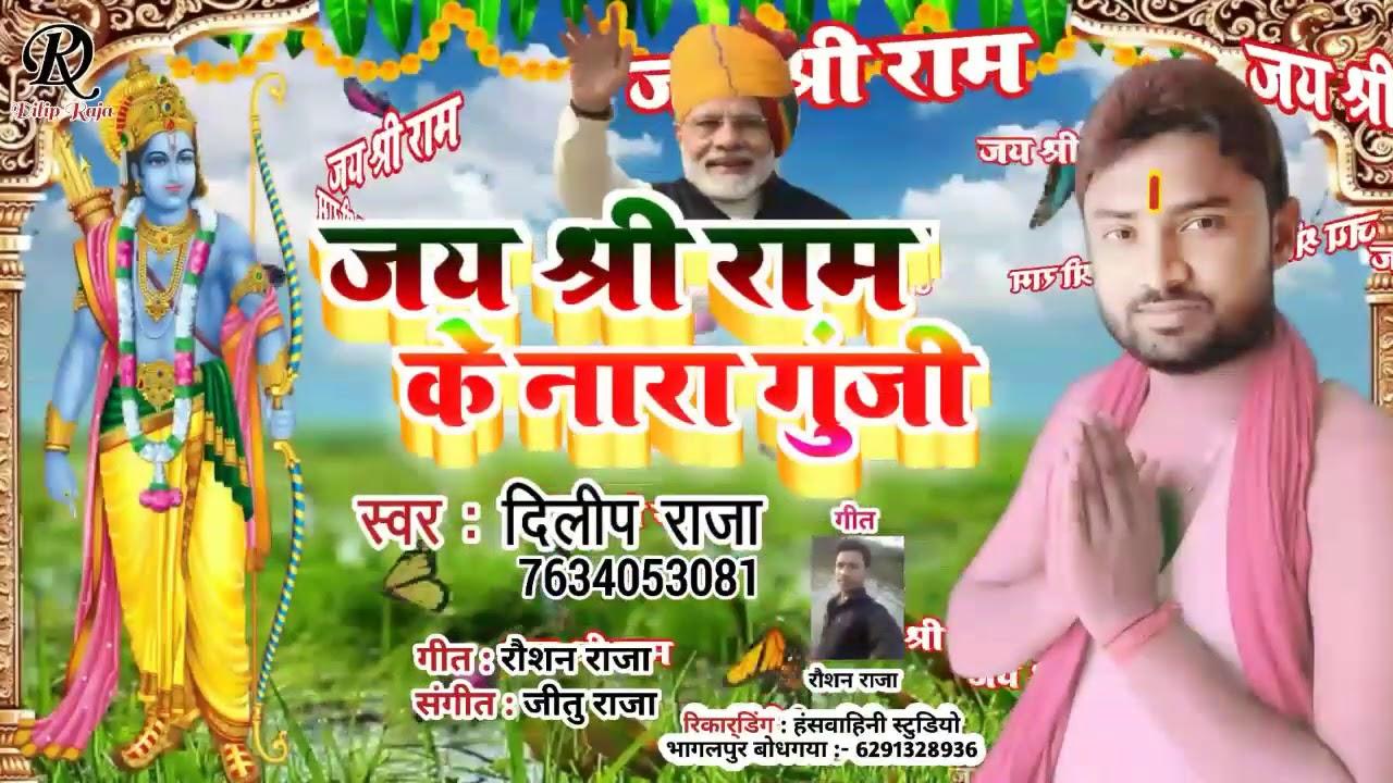Singer Dilip Rajaभक्तीमय गीत जय श्री राम के नारा गुन्जी/Jay Shree Ram Ke Nara Gunjiअयोध्या भवनवा राम