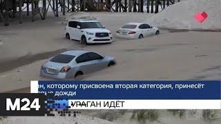 """""""Москва и мир"""": новый спорткомплекс и ураган """"Салли"""" - Москва 24"""