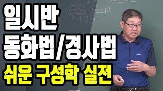 [대통인.com] 동화법, 경사법, 일시반 '구성학 실전' - 박창원 선생님