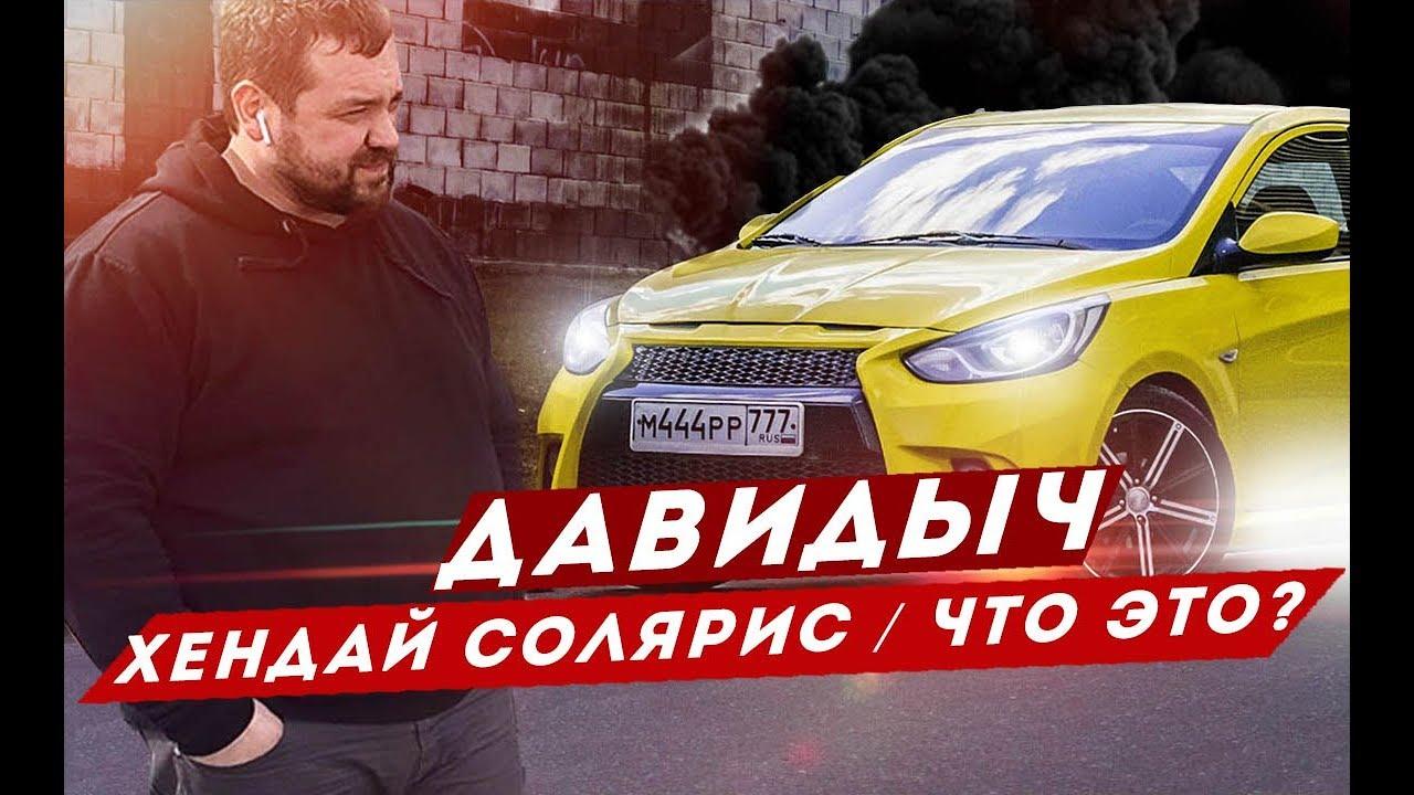 ДАВИДЫЧ - ХЕНДАЙ СОЛЯРИС / ЧТО ЭТО? - YouTube