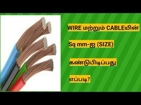 How To Calculate The Wire Size (sq Mm)