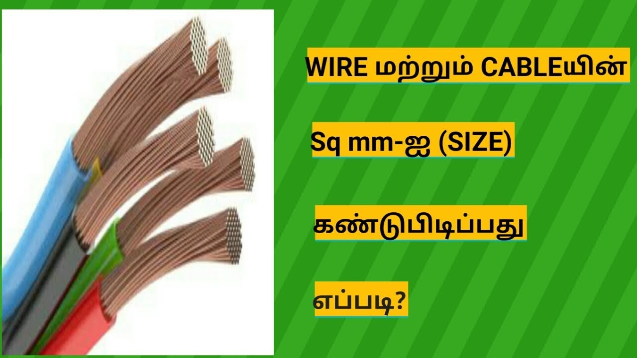 medium resolution of how to calculate the wire size sq mm electrical information