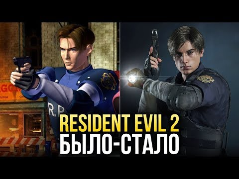 Resident Evil 2 Remake - Было и стало