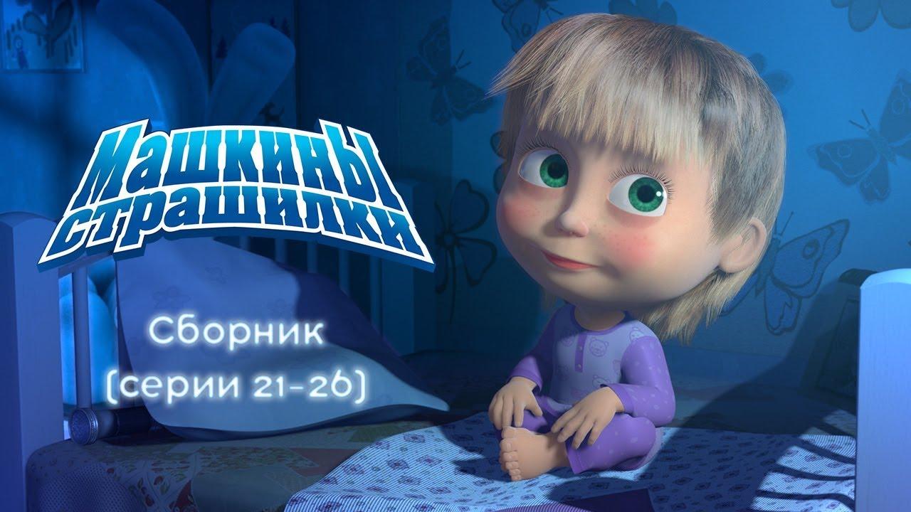 Машкины Страшилки  Сборник 5  2126 серии