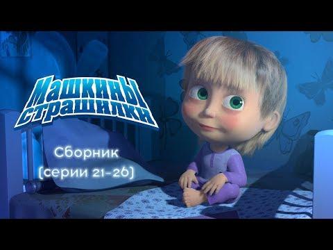 Машкины Страшилки - Сборник 5 👻 (21-26 серии)