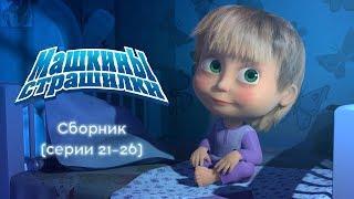 Download Машкины Страшилки - Сборник 5 👻 (21-26 серии) Mp3 and Videos