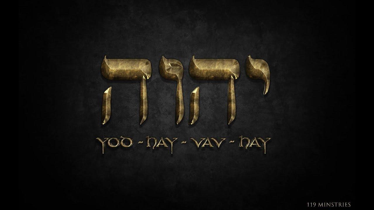 Hidden Hebrew Meaning : YHWH