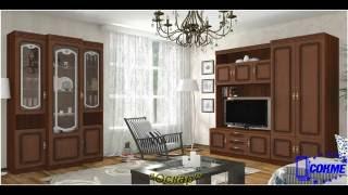 Видео обзор Гостиные Сокме 2016
