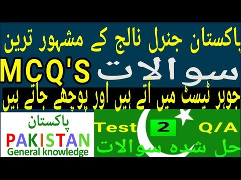 Pakistan General Knowledge MCQs L Test 2 MCQs L FIA Interview Question GK