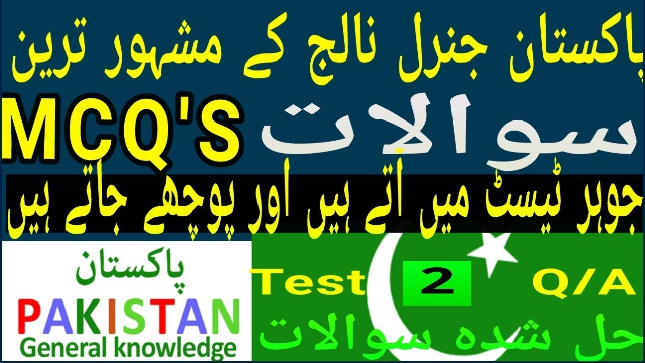 Pakistan General Knowledge MCQs l Test 3 MCQs Question l OTS PTS FPSC UTS  Mcqs