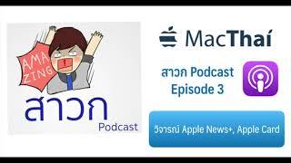สาวก Podcast EP. 3 : วิจารณ์ Apple News+, Apple Arcade