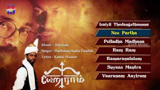 Hey Ram|Tamil Movie| AudioJukebox| Kamal Haasan |Shah Rukh Khan |  Rani Mukerji| Ilaiyaraaja