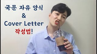 (eng) 외국계 기업ㅣCover Letter 작성방법…