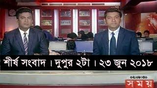 শীর্ষ সংবাদ | দুপুর ২টা | ২৩ জুন ২০১৮  | Somoy tv News Today | Latest Bangladesh News
