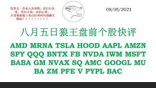 八月五日狼王盘前个股快评 AMD MRNA TSLA HOOD AAPL AMZN SPY QQQ BNTX FB NVDA IWM MSFT BABA GM NVAX SQ AMC GOOGL MU